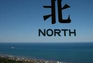 Север не найден...