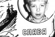 Слава Советской Армии - Саша