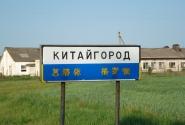 Путешествие в Китайгород.