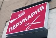 Украинская парикмахерская