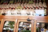 Хамон-бар