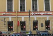 Очень в Питере всегда вкусные названия)