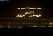 Ночью надпись подсвечивается
