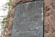 Надпись на неизвестном памятнике