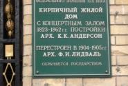 Памятная доска на Малой Конюшенной