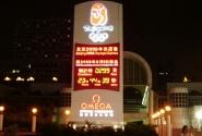 Часы ведут обратный отсчет до олимпиады