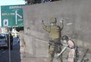 Вот такой рисунок был на стене рядом с нашей гостиницей в Вифлиеме.