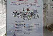 Схема Суздальского  кремля