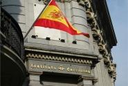 Институт Сервантеса