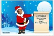 С наступающим, дорогие друзья, НОВЫМ 2010-ым ГОДОМ, - ГОДОМ РОССИИ во ФРАНЦИИ!!!