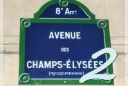 Я ПРИГЛАШАЮ ВАC НА AVENUE des CHAMPS - ÉLYSÉES!!!