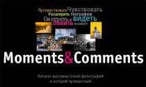 Фотовыставка Moments&Comments