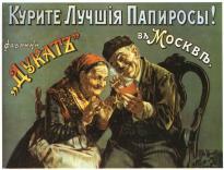 Выставка рекламного плаката XIX-XX веков в Третьяковской галерее