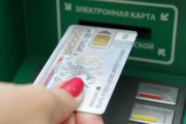 Электронный паспорт россиянина появится в 2016 году