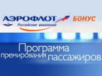 """Обмен премиальных билетов """"Аэрофлот Бонуса"""" резко подорожает"""