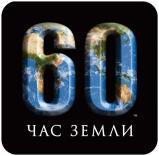 Час Земли пройдет 31 марта