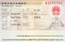 Документы на визу в Китай можно подать с помощью Pony Express