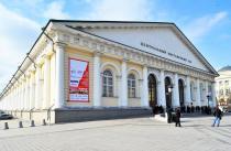 Новые музеи открываются в Москве