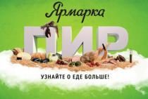 Гастрономическая ярмарка в Москве познакомит с кухней регионов