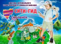 Туристы могут сами составить маршрут по Смоленску
