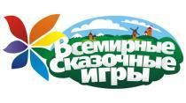 На Байкале пройдут Сказочные зимние игры