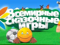 В Кирове состоятся Всемирные сказочные игры