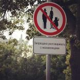 Знак, запрещающий разговаривать с незнакомцами, появился в центре Москвы