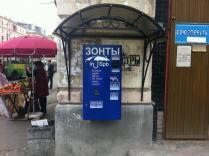 "В метро Парижа устанавливают ""зонтоматы"""