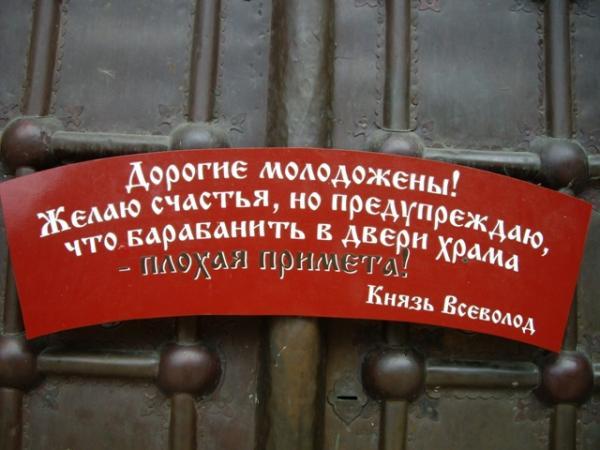 Князь Всеволод шутит