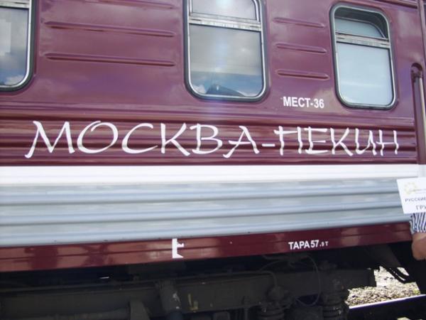Вагон Москва-Пекин сменил маршрут