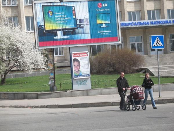 Спасем Данилку! (Украина, 2007)
