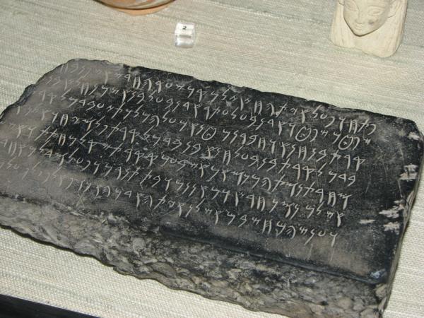 Образец финикийского текста...