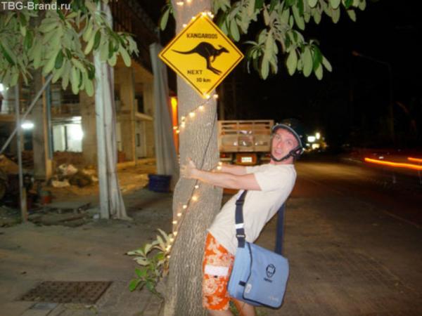 Осторожно, кенгуру!