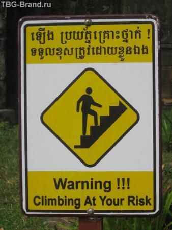 Осторожно, крутые ступеньки