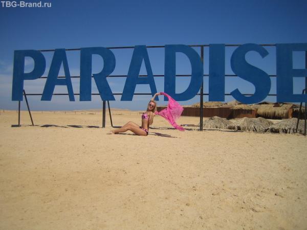 рай...