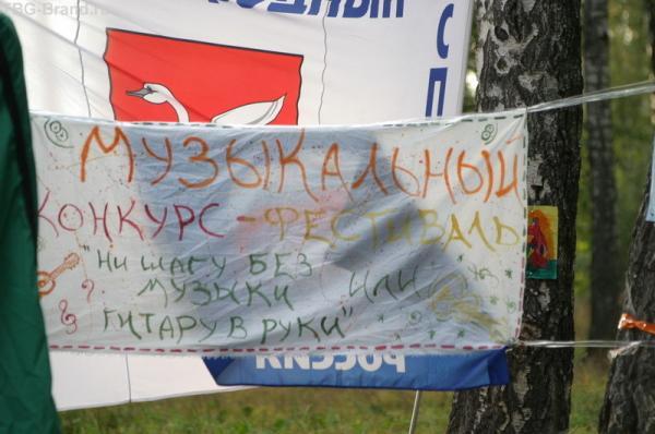 девиз(фото:Киселёвой А.)