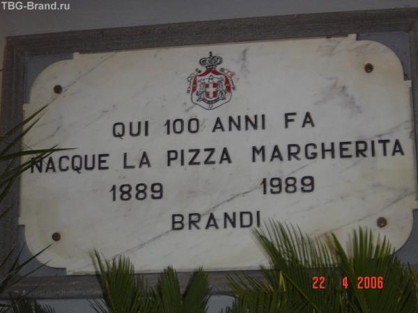 А здесь королева 1 раз откушала пиццу маргариту!!!
