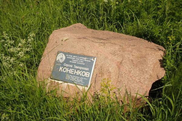 Памятный знак в деревне Верхние Караковичи.