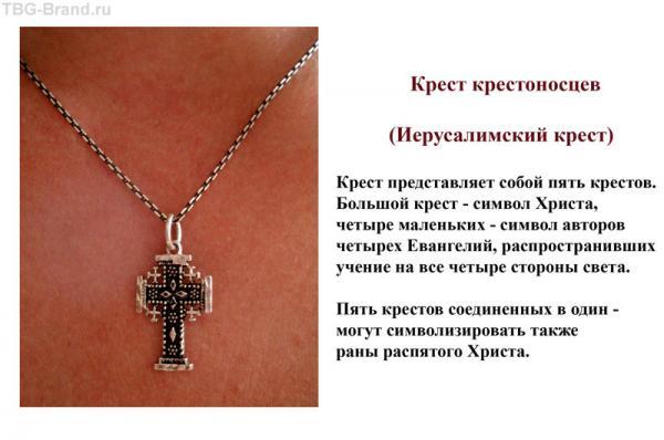 С чем носят иерусалимский крест