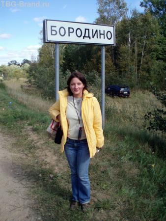Здесь начинается Бородино