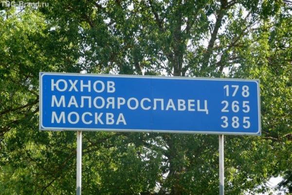 На Москву!
