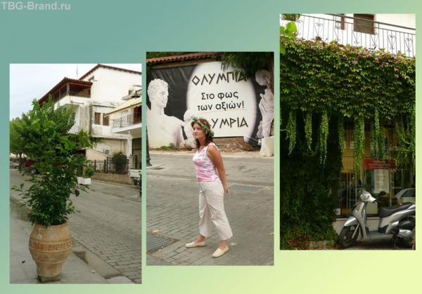 На улочках Олимпии