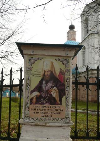 Ограда украшена изречениями святых. Все фразы - с патриотическим уклоном.