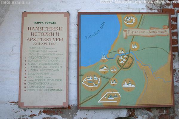схема Переславля