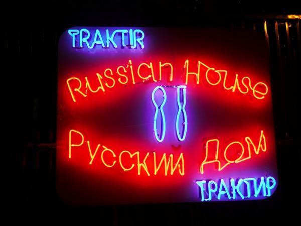 Русский дом в ньячанге