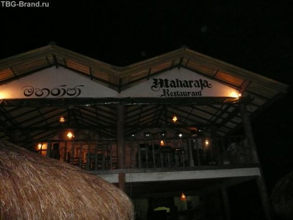 единственное место отдыха - Махараджа