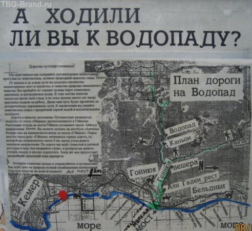 Карта к водопаду.