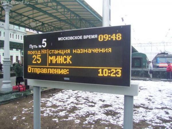 москва, время отбытия