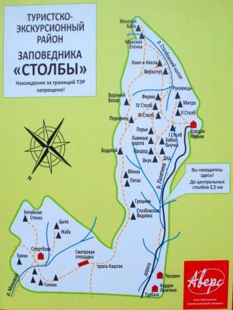 План заповедника Красноярские столбы