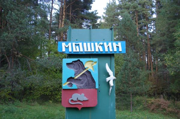 Въезд в город Мышкин